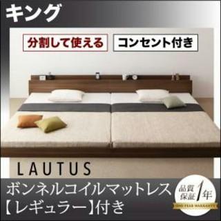 キングベッド 190cm 分割型 コンセント・マットレス付き 連結ベッド(キングベッド)