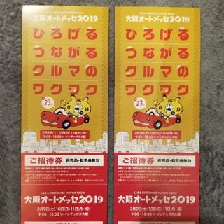 大阪オートメッセ2019 チケット(モータースポーツ)