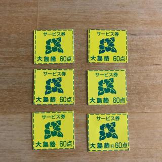 オオシマツバキ(大島椿)の大島椿 サービス券 ☆(オイル/美容液)
