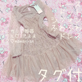 バイバイ(ByeBye)のタグ付♡ふあふあ♡レース♡ドレス♡ミルクティ♡シフォン♡刺繍♡結婚式♡デート♡春(ミニドレス)