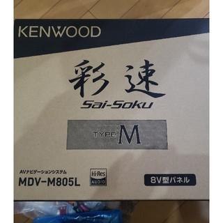 ケンウッド(KENWOOD)の 8インチ kenwood ケンウッド MDV-m805l 彩速ナビ(カーナビ/カーテレビ)