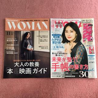プレジデントウーマン 日経woman(ニュース/総合)