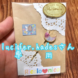 0045 lucifer.hadesさん専用 R033,034ステッカー(その他)
