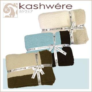 カシウエア(kashwere)の新品 kashwere  カシウエア 大判 ブランケット シングルサイズ(毛布)