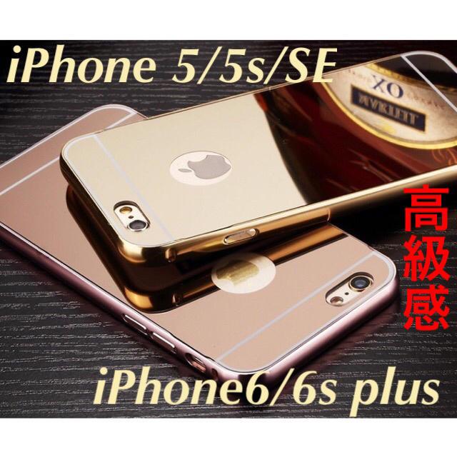 iphone8 plus ケース 人気 | この高級感!   SE 6/6s plus メタリック 3点フル○バンパーの通販 by 即購入okスマホアクセ|ラクマ