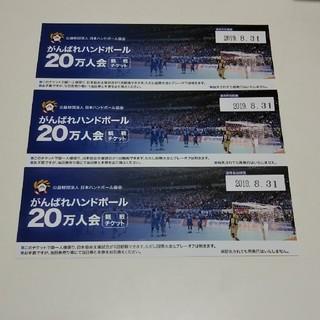 日本ハンドボール協会 観戦チケット(その他)