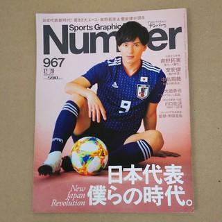 ブンゲイシュンジュウ(文藝春秋)のスポーツグラフィック Numbers 967(趣味/スポーツ)
