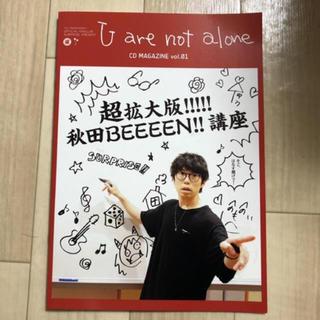 高橋優/U are not alone会員会報レアCD/未開封/vol.1(ミュージシャン)