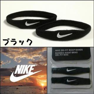 ナイキ(NIKE)の✨2本  新品! NIKE バイセップバンド  アームバンド!253(バングル/リストバンド)