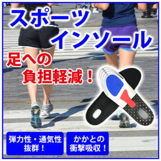 便利グッズ!衝撃吸収 インソール shoes-24-m(その他)