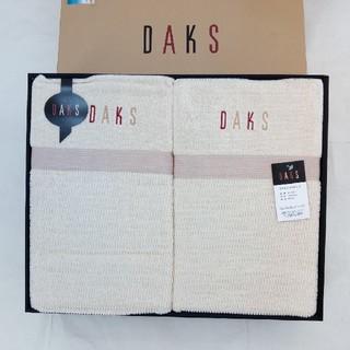 ダックス(DAKS)のダックス タオルケット 2枚(布団)