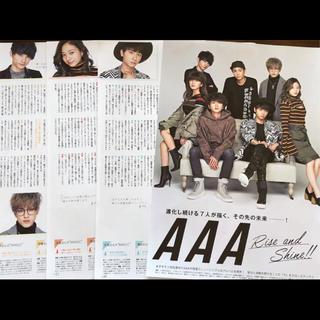 トリプルエー(AAA)のnon-no AAA 切り抜き(印刷物)