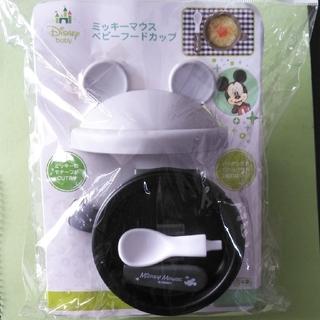 ディズニー(Disney)の【あぽろ☆様専用】ミッキーマウス ベビーフードカップ(離乳食器セット)