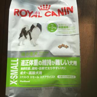 ロイヤルカナン(ROYAL CANIN)の適正体重の維持が難しい犬用(ペットフード)