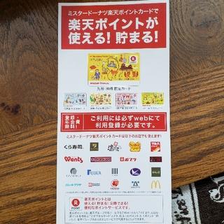 ラクテン(Rakuten)の楽天カード 九州・沖縄限定(ショッピング)