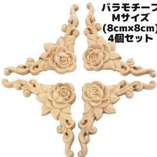 ③ウッドデコレーション材 バラ コーナーM4点セット(8cm✖️8cm)