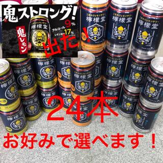 コカ・コーラ - 檸檬堂 24本セット 【お好みで選べます❗️】