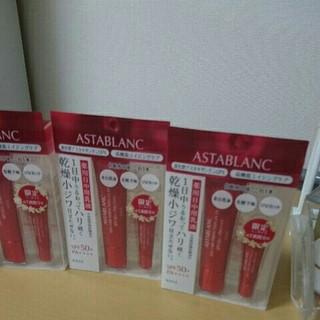 アスタブラン(ASTABLANC)のアスタプラン薬用日中用乳液セット(乳液 / ミルク)