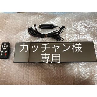 カッチャン様専用(レーダー探知機)