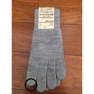 ムジルシリョウヒン(MUJI (無印良品))の無印※タッチパネル手袋※フリーサイズ(手袋)