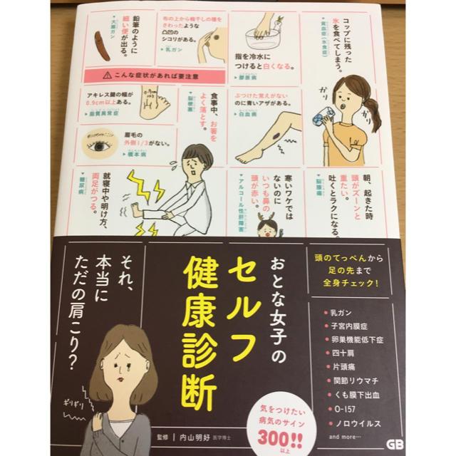 GB(ジービー)のおとな女子のセルフ健康診断 エンタメ/ホビーの本(健康/医学)の商品写真