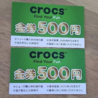 クロックス(crocs)のcrocus金券(その他)