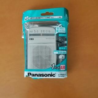 パナソニック(Panasonic)のPanasonic AMラジオ(ラジオ)