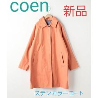 コーエン(coen)の★チビチビ様専用品★ coen コーエン ステンカラーコート(スプリングコート)