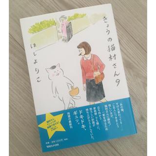 きょうの猫村さん9巻(その他)