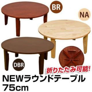 ラウンドテーブル 丸台 ちゃぶ台 レトロ アンティーク 折りたたみ式 リビング(ダイニングテーブル)