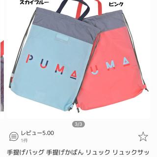 プーマ(PUMA)のdona様専用水色セット(バッグ/レッスンバッグ)