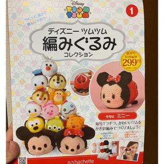 ディズニー(Disney)の新品訳あり 編みぐるみ ミニーちゃん(あみぐるみ)