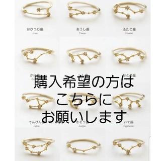 韓国でブーム!日本最安値!星座のリング上陸!(リング(指輪))