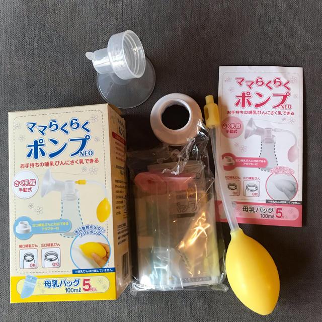 西松屋 搾乳 機