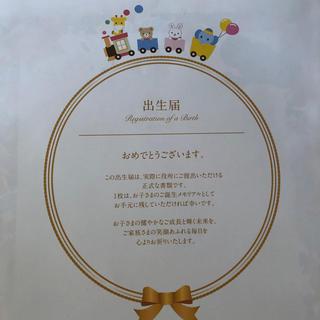 ミキハウス(mikihouse)のミキハウス 出生届 命名カード(その他)
