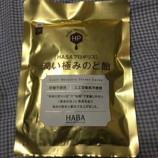ハーバー(HABA)のHABA 潤い極みのど飴(菓子/デザート)