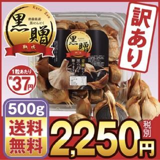 黒にんにく 青森県産 健康 美容 長生き(野菜)