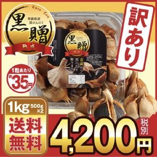 黒にんにく 青森県産 健康 美容 長寿(野菜)