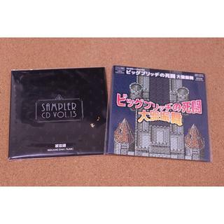 スクウェアエニックス(SQUARE ENIX)のビッグブリッヂの死闘 大盤振舞【SAMPLER CD VOL.13付き】(ゲーム音楽)