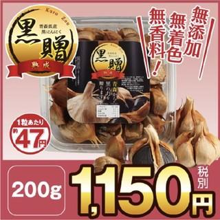 青森県産熟成黒にんにく 健康 美容 長寿 (野菜)