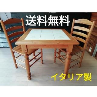 【輸入家具】イタリア製 ダイニングテーブルセット(追加画像あります) 二人用(ダイニングテーブル)