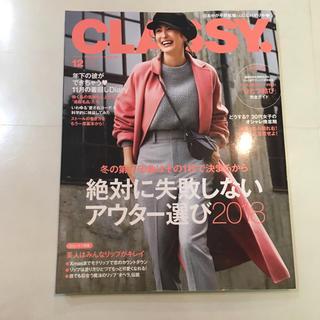 クラッシー(ファッション)