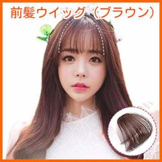 118 茶 ×2(前髪ウィッグ)