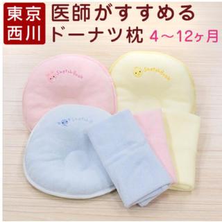 おかか様専用✨赤ちゃん用ドーナツ枕✨4〜12ヶ月(枕)