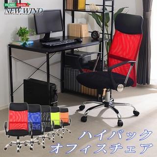 ハイバックメッシュオフィスチェアー(パソコンチェア・OAチェア)(ハイバックチェア)