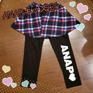 アナップキッズ(ANAP Kids)のANAPキッズ 120 スカッツ チェック柄 青赤(パンツ/スパッツ)