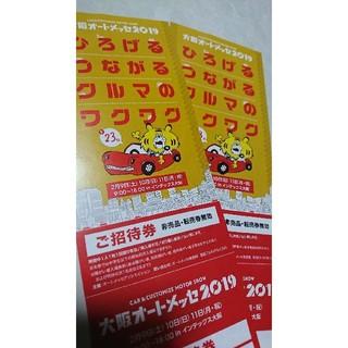 大阪オートメッセ2019 招待券2枚(モータースポーツ)