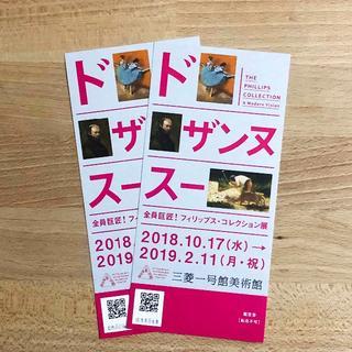 フィリップス・コレクション展  鑑賞券 2枚(美術館/博物館)
