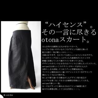 アンティカ(antiqua)のジッパーデザインスリットスカート(ロングスカート)