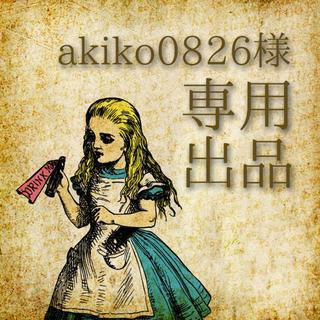 akiko0826様☆専用(カード/レター/ラッピング)
